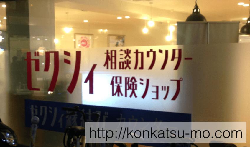 ゼクシィ縁結びカウンター(無料相談1)