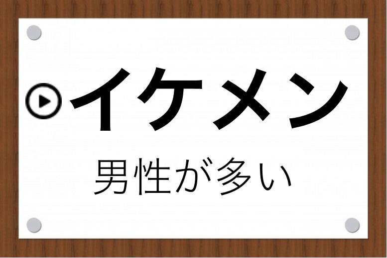 イケメン男性が多い結婚相談所(CTA)