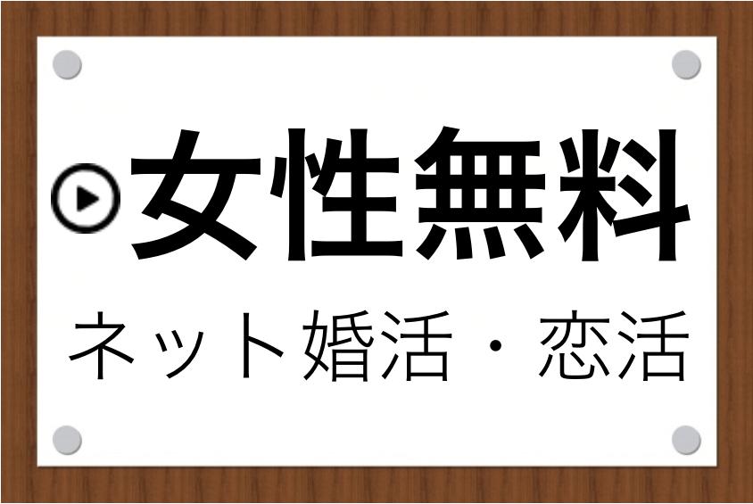 女性無料ネット婚活・恋活(CTA)