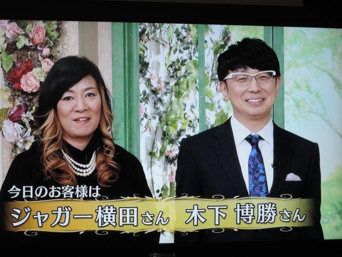 ジャガー横田: ジャガー横田&木下夫妻の結婚生活を徹底検証!「徹子の部屋