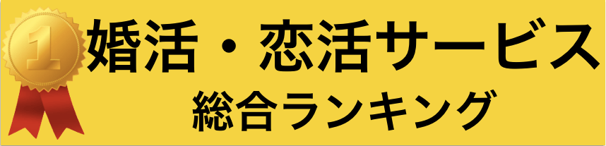 婚活・恋活サービス総合ランキング